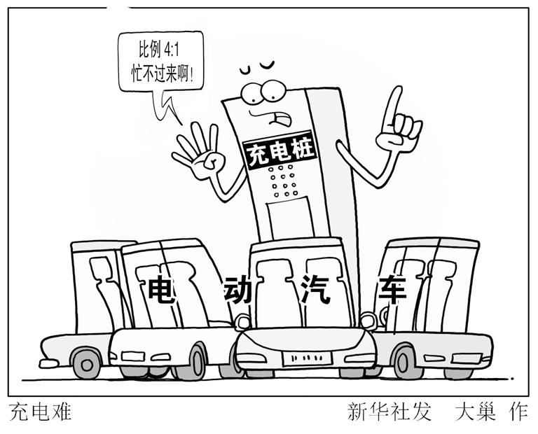 法制时报数字报-推广新能源汽车仍存障碍