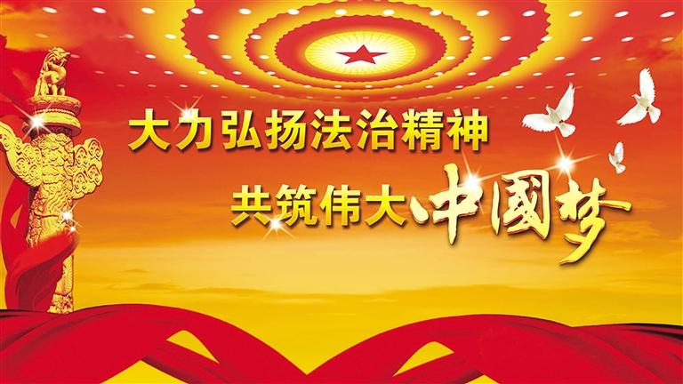 共筑伟大中国梦