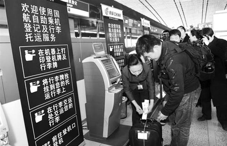 乘客在飞机上办理托运行李