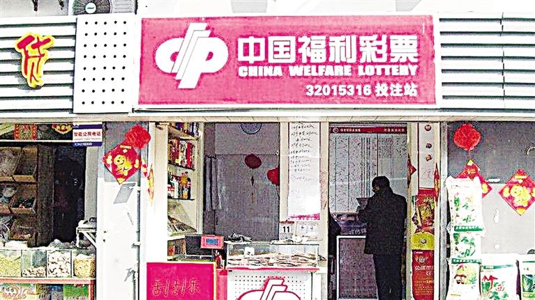 市民在中国福利彩票投注站购买彩票